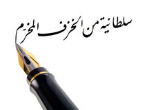 Fountain pen writing in arabic script. Fountain pen writing sentence in arabic script Royalty Free Stock Image