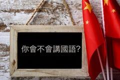 Frågan talar du kines? i kines Fotografering för Bildbyråer