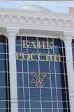 Från den ryska federationen centralbank Arkivbilder
