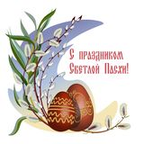 Fröhliche orthodoxe Ostern stock abbildung