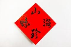 Frühlings-Festival Couplets mit chinesischem neuem Jahr Lizenzfreie Stockbilder