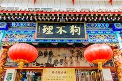 För den karakteristiska shoppar den välfyllda bullen mellanmålgoubulien för Peking, i Kina Royaltyfria Foton