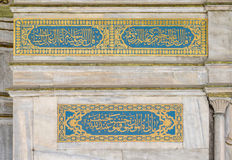A fragment of an ancient mosque with traditional Arabic patterns in the center of Istanbul. Stock Photo