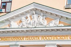 Fragment of architecture of the Chamber of Commerce and Industry of the Russian Federation. Pediment with high relief. The former royalty free stock photography