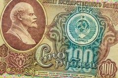 Fragment av en gammal sedel av före detta Sovjetunionen Arkivfoton