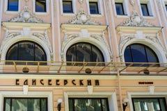 """Fragment de la façade du bâtiment historique du magasin d'Eliseevsky ou du """"d'â d'épicerie – 1 Région de Tver, Moscou, Russie photographie stock libre de droits"""