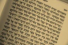 Fragment der hebräischen Bibel Stockbilder