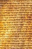 Fragment des antiken hebräischen Manuskriptes Stockbild