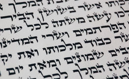 Fragment of Megillat Esther Stock Photography
