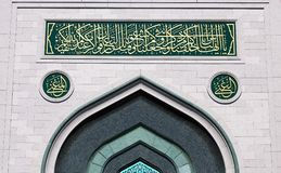 Fragment of the mosque wall Royalty Free Stock Image