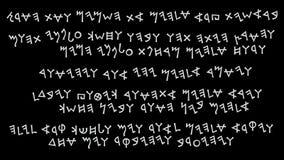 A fragment of Phœnician manuscript Royalty Free Stock Photos