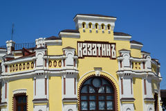 Fragment of the railway station at Kazatin's station, Ukraine Royalty Free Stock Photography