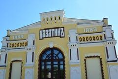 Fragment of the railway station at Kazatin's station, Ukraine Royalty Free Stock Images
