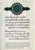 Fragmento do passaporte de Islamic State of Afghanistan imagem de stock