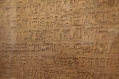 Fragmento grabado en jeroglíficos egipcios aseados Imágenes de archivo libres de regalías