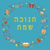 Frame with Hanukkah holiday flat design icons with text in hebrew. `Hanukkah Sameach` meaning `Happy Hanukkah`. Template with space for text, isolated on