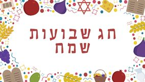 Frame with Shavuot holiday flat design icons with text in hebrew. `Shavuot Sameach` meaning `Happy Shavuot`. Template with space for text, isolated on Royalty Free Stock Images