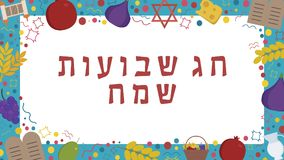 Frame with Shavuot holiday flat design icons with text in hebrew. `Shavuot Sameach` meaning `Happy Shavuot`. Template with space for text, isolated on Stock Images