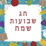 Frame with Shavuot holiday flat design icons with text in hebrew. `Shavuot Sameach` meaning `Happy Shavuot`. Template with space for text, isolated on Stock Photography