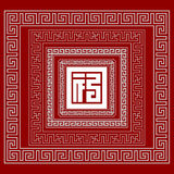 The Frames of Chinese Style Royalty Free Stock Images