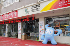 Franchise Expo souvenir shop. EXPO CENTER 2010 SHANGHAI Stock Photography