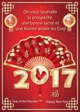 Französische Grußkarte für Chinesisches Neujahrsfest 2017, für Druck Lizenzfreie Stockfotos