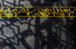 Frase árabe, na parte superior na terra preta Fotografia de Stock