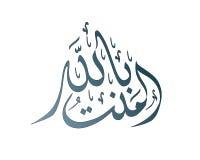 Frase de Amantubillah na caligrafia ilustração stock