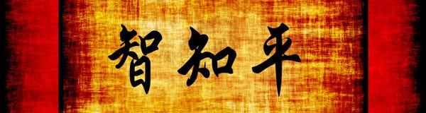 Frase de motivación china de la paz del conocimiento de la sabiduría stock de ilustración