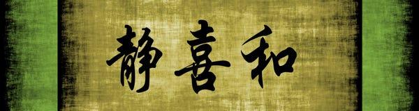 Frase del chino de la armonía de la felicidad de la serenidad Imagen de archivo libre de regalías