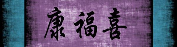 Frase del chino de la felicidad de la abundancia de la salud Foto de archivo