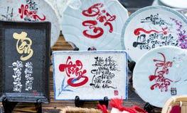 Frase escrita del altavoz arte lunar del Año Nuevo de la cerámica con el ` feliz, mérito, fortuna, longevidad, ` del texto de la  Fotos de archivo