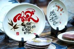 Frase escrita del altavoz arte lunar del Año Nuevo de la cerámica con el ` feliz, mérito, fortuna, longevidad, ` del texto de la  Imagen de archivo libre de regalías