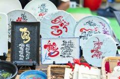 Frase escrita del altavoz arte lunar del Año Nuevo de la cerámica con el ` feliz, mérito, fortuna, longevidad, ` del texto de la  Fotografía de archivo libre de regalías