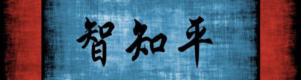 Frase motivazionale cinese di pace di conoscenza di saggezza Fotografia Stock