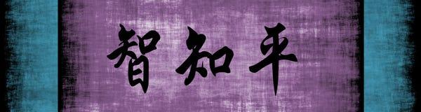 Frase motivazionale cinese di pace di conoscenza di saggezza Immagini Stock Libere da Diritti