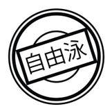 Freistilstempel auf Chinesisch lizenzfreie abbildung