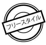 Freistilstempel auf japanisch vektor abbildung