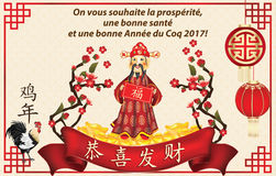 French business greeting card for Chinese New Year Stock Images