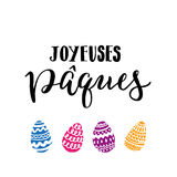 French happy easter print. Stock Photos