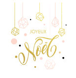 French Merry Christmas Joyeux Noel greeting card Stock Photos