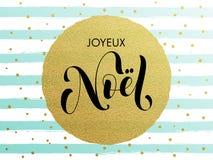 French Merry Christmas Joyeux Noel striped golden greeting card. French Merry Christmas Joyeux Noel gold glitter gilding foil striped greeting card. Vector Royalty Free Stock Image