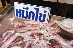 Fresh Squid Royalty Free Stock Photos