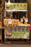 Fried squid vendor  Danshui shopping area Royalty Free Stock Photography