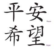 Frieden und Hoffnung Stockbilder