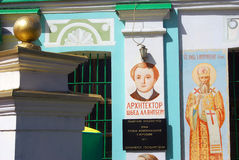 Fromme Ikonen Dreifaltigkeitskirchefassade im Worobjow, Moskau Stockfoto