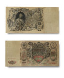 Front and back sides of the ancient Russian money Stock Image