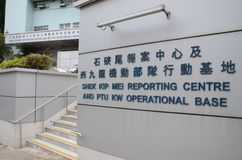 Front Door of Police Station in Hong Kong. The relationship between citizen and police force in Hong Kong has deteriorated due to some conflicts happened royalty free stock images