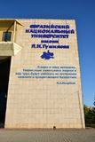 The front side of the Eurasian University Stock Photo