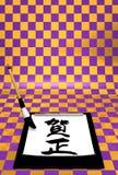Front View Of Writing Brush e Kakizome sul modello porpora Fotografia Stock Libera da Diritti